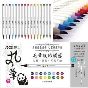 ACE 英士 Art Color Pen Brush Markers 16 Colors (Select)