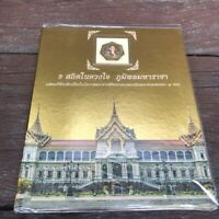 Thailand Stamp Special Pack 2011 MNH 7th Cycle Birthday's King Rama IX