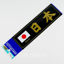 JDM Sticker - Japanese Flag & Characters Decal by AMUZ 185mm x 60mm Part# 218