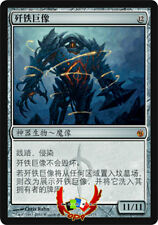MTG MIRRODIN BESIEGED CHINESE BLIGHTSTEEL COLOSSUS X1 NM CARD