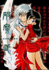 InuYasha Doujinshi Comic Inuyasha x Kagome Sesshomaru x Rin Exorcism 2 Yamaguchi