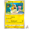 Pokemon Card Japanese - Morpeko 068/S-P - PROMO MINT