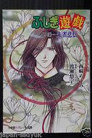 Fushigi Yuugi Novel 5 Suzaku Hi Den Yuu Watase Megumi Nishizaki Japan book OOP