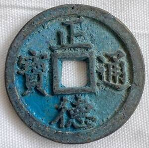 Chinese Ancient Bronze Copper Coin diameter:44mm thickness:3.7mm