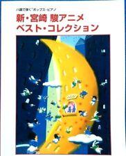 2003 Hayao Miyazaki Anime Best Collection Music Piano Score Sheet Book Totoro