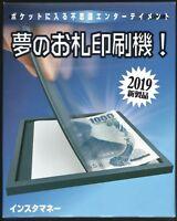 Tenyo 2019 Print Impress  T-284