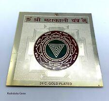 SHRI SHREE MAHA KALI KAALI YANTRA YANTRAM 3.5 X 3.5 ASHTADHATU CHAKRA HINDU OM