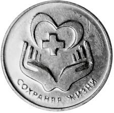 Pridnestrovie, 3 rubles, Saving lives, Doctors, 2021