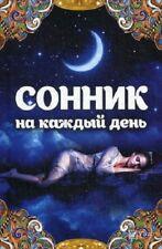 In Russian book - Сонник на каждый день - Татьяна Максимова