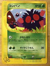 Venonat Pokemon Web Series Japanese 003/048 EX