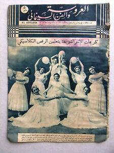 Aroussa مجلة العروسة Egyptian Arabic #535 Vintage Women Interest Magazine 1935