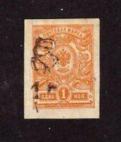 Armenia stamp #130a, MHOG, VVF, imperf
