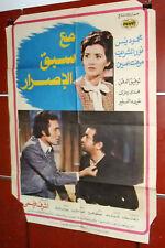 ملصق لبنان فيلم مع سبق الاصرار, ميرفت أمين Egyptian Arabic Film افيش Poster 70s