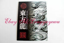 Dragon tattoo Line Drawing Flash Designs Chinese Gongbi Painting Reference Books