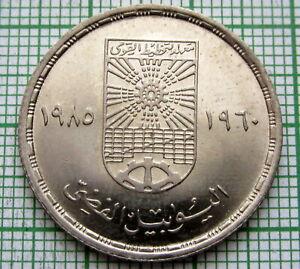 EGYPT 1985 - AH 1405 10 PIASTRES, NATIONAL PLANNING INSTITUTE, UNC