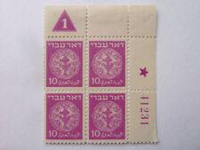 Rare vintage 1948 ISRAEL POSTAGE STAMP block of four DOAR IVRI 10 mils value