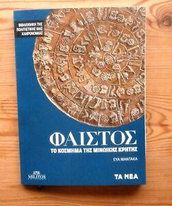 FAISTOS  MINOAN CRETE GREEK BOOK 2021 GREECE THE MINOAN CIVILIZATION IN CRETA