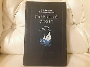 SAILING SPORT USSR SOVIET VINTAGE BOOK 1954