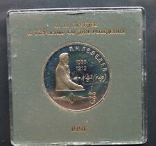 USSR-1 ruble 1991  -P.N. Lebedev. the 125th birth anniversary - Proof in a Box !
