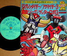 "OST GRENDIZER STEEL JEEG GETTER ROBO japan anime 7"" flexi book goldorak goldrake"