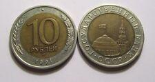 [RU92] Russia 1991 10 roubles bimetallic XF
