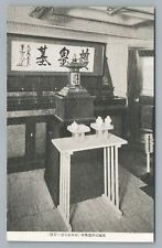 Japanese Temple Interior—Antique Religion はがき Shinto? Chinese? ~1920s