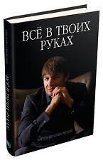 In Russian book КМ-Букс - Все в твоих руках - Александр Шовковский