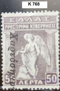 K768  Greece  revenue 50l overprint ,Venzelist