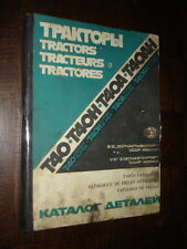 CATALOGUE PIECES DETACHEES TRACTOR T40 T40H T40A T40AH - 1981 - Tracteur Russe