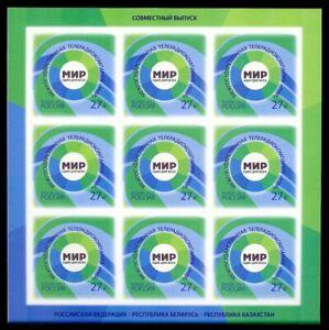 Russland Folienblatt MiNr. 2499 postfrisch MNH Radio (GG942