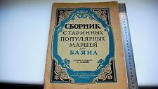 1959 Russian USSR Book A COLLECTION OF OLD POPULAR MARCHES FOR BAYAN