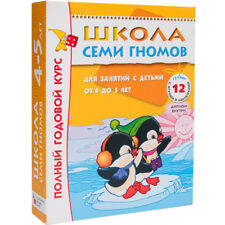 School Of 7 Dwarves Year Course for Ages 4-5Y Set of 12 books Школа Семи Гномов