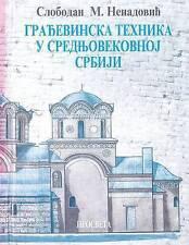 NEW Gradjevinska tehnika u srednjovekovnoj Srbiji (Serbian Edition)