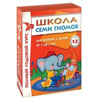 SCHOOL OF SEVEN DWARFS, Complete One Year Course of Lessons for Ages 5-6