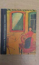 Русская народная живопись Жегалова 1975 Russian folk painting HC Illustrated