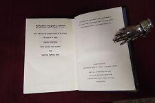 Hebrew Bible 20th Century