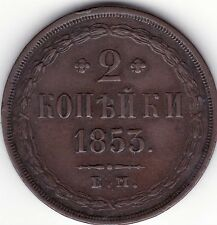 RUSSIA 1853 2 KOPEKS EM XF+ / RUSSIAN COPPER 1853 2 KOPECKS EM XF+