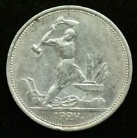 1924 USSR RUSSIA ONE POLTINNIK 50 KOPEKS SILVER COIN - HIGH GRADE UNC