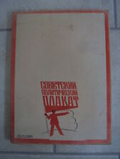AURORA ART LENINGRAD 1973, SOVIET POLITICAL POSTERS  - INCLUDES 32 POSTERS