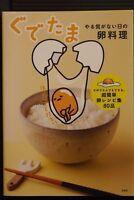 JAPAN Sanrio: Gudetama Yaruki ga nai Hi no Tamago Ryouri (Egg Dishes Recipe Book