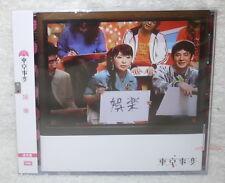 Sheena Ringo Tokyo Incidents Goraku Variety Taiwan CD (Shiina Jihen)