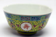 Antique Chinese Porcelain Bowl Qianlong  Imperial Kiln  Ground Yellow Signed