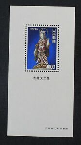 CKStamps: Japan Stamps Collection Scott#1087a Mint NH OG