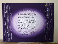 Islamic Canvas Hand Painted Arabic Calligraphy - Aytul kursi - 30x40cm- PURPLE