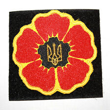 PATCH RED POPPY UKRAINIAN ARMY SYMBOL MEMORY ANNIVERSARY 2 WORLD (2)