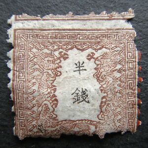 JAPAN 1872 Stamp MNG Pair of Dragons Facing Characters of Value & Denomination