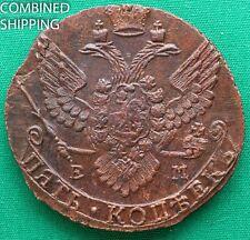 5 KOPEKS 1791  EM Russia COIN №13