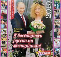 Putin Calendar 2019 Wall President Russia Russian Women Gift Friend Free Postage