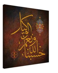 Arabic Islamic Wallart canvas Hasbi Allahu Wa Ni'mal Wakeel Calligraphy Art Gift
