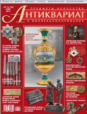 ANTIQUES ARTS & COLLECTIBLES MAGAZINE #91 Nov2011_ЖУРН. АНТИКВАРИАТ №91 Нояб2011